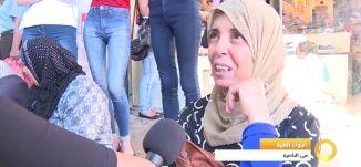 تقرير - اجواء العيد في الناصرة - #صباحنا_غير- 6-7-2016- قناة مساواة الفضائية