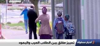 تمييز مقلق بين الطلاب العرب واليهود، تقرير،اخبار مساواة،21.10.2019،قناة مساواة