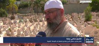 أخبار مساواة : مغاسل موتى كورونا.. مبادرة انطلقت لتشريع غسيل الميت قبل دفنه وفقا للتعاليم الدينية