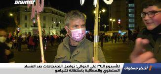 للأسبوع الـ34 على التوالي: تواصل الاحتجاجات ضد الفساد السلطوي والمطالبة باستقالة نتنياهو،تقرير،14.2