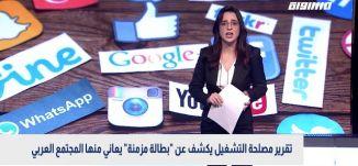 """بانوراما سوشيال: تقرير مصلحة التشغيل يكشف عن """"بطالة مزمنة"""" يعاني منها المجتمع العربي"""