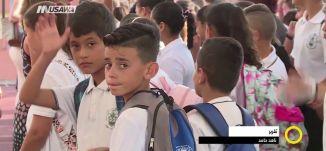 تقرير - افتتاح العام الدراسي ... مدرسة الكرمل في حيفا - صباحنا غير -6.9.2017 - قنا ة مساواة