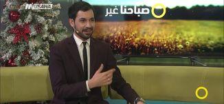 عرض المغني:عرض غنائي موسيقي لكلمات الراحل توفيق زياد،محمد عودة الله منادرة،صباحنا غير،25-12