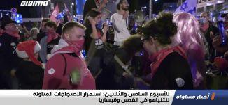 للأسبوع السادس والثلاثين: استمرار الاحتجاجات المناوئة لنتنياهو في القدس وقيساريا