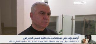 المجتمع العربي ضد العنف والجريمة،محمود نصار،بانوراما مساواة،10.02.21،قناة مساواة