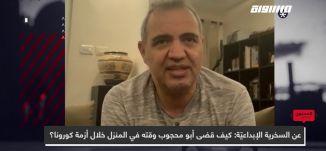 عن السخرية الإبداعيّة: كيف قضى أبو محجوب وقته في المنزل خلال أزمة كورونا،عماد حجاج،المحتوى في رمضان8