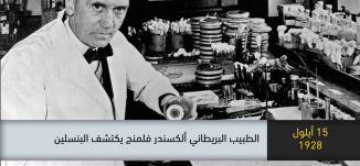 1928 - الطبيب البريطاني الكسندر فلمنج يكتشف البنسلين -  ذاكرة في التاريخ-15.9.19