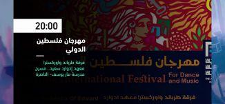 20:00 - مهرجان فلسطين الدولي - فعاليات ثقافية هذا المساء - 25-6-2019 - مساواة