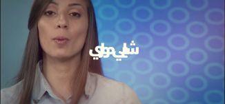 برومو - برنامج شبابنا وين  - قناة مساواة الفضائية