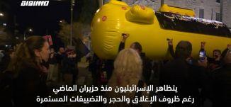 التظاهرات ضد نتياهو تسمتر للأسبوع ٣٧ على التوالي