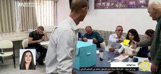 أول امرأة بدوية تنجح بالوصول لمقعد في المجلس المحلي،زينب ابو سويد،صباحنا غير،2-11-2018،مساواة