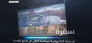 سفرة – منصة الكترونية سياحية الأولى في الشرق الأوسط !   ! -الكاملة - حلقة 11 - 28-5-2019- برنامج USB