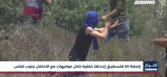أخبار مساواة: إصابة 20 فلسطيني إحداها خطيرة خلال مواجهات مع الاحتلال جنوب نابلس