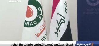 العراق يستعد تحسبا لتوقف واردات غاز إيران،الكاملة،اخبار مساواة ،17-5-2019،مساواة