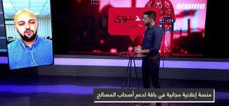 منصة إعلانية مجانية في باقة لدعم أصحاب المصالح،محمد مجادلة ،المحتوى في رمضان،29