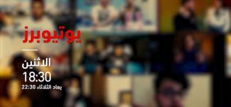 برومو- يوتيوبرز-  قناة مساواة الفضائية