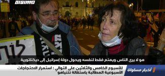 للأسبوع الخامس والثلاثين على التوالي : استمرار الاحتجاجات الأسبوعية المطالبة باستقالة نتنياهو،21.02