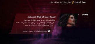 أمسية استذكار غزالة فلسطين! -  فعاليات ثقافية هذا المساء - 26.4.2018- قناة مساواة الفضائية