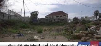 يافا: دعوات لتدخل أردني لحماية مقبرة الإسعاف،اخبار مساواة 24.4.2019، قناة مساواة
