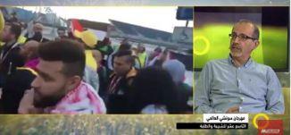 مهرجان الشباب العالمي - د. سمير خطيب ، عزيز بسيوني - صباحنا غير -18.10.2017- مساواة
