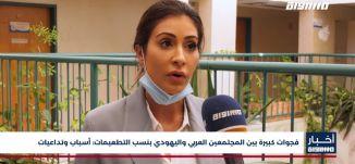 أخبار مساواة : فجوات كبيرة بين المجتمعين العربي واليهودي بنسب التطعيمات: أسباب وتداعيات