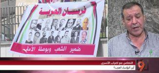 """اضراب الأسرى؛ أين """"اختفى"""" الرؤساء العرب؟! - علي عاصلة ومحمد زيدان - التاسعة - 25-4-2017 - مساواة"""