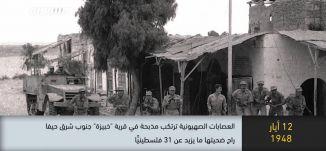 1948- -العصابات الصهيونية ترتكب مذبحة  في قرية خبيزة جنوب شرق حيفا  - ذاكرة في التاريخ،12.05.2020