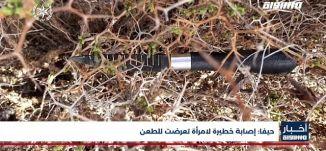 أخبار مساواة : حيفا: إصابة خطيرة لامرأة تعرضت للطعن