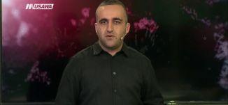 هل سيؤثر قطع المساعدات الأمريكية على الاقتصاد الفلسطيني؟ ،مترو الصحافة،  31.12.17 -مساوة