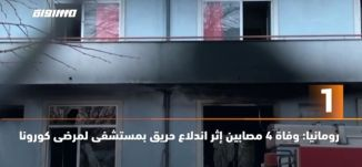 َ60ثانية-رومانيا: وفاة 4 مصابين إثر اندلاع حريق بمستشفى لمرضى كورونا،29.01.2021،قناة مساواة
