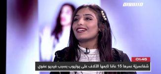 شفاعمريّة عمرها 15 عامًا تابعها الآلاف على يوتيوب بسبب فيديو عفوي،نغم حاج علي،المحتوى 02.12.19