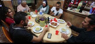 ''  الطاولة بتجمع الناس وبتعمل لمة '' - عائلة زيبق - خراريف رمضان - ح3- قناة مساواة الفضائية