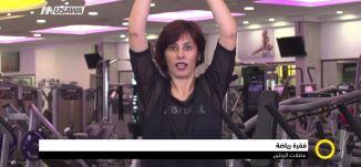 فقرة رياضة - تمارين عضلات الرجلين، صباحنا غير،12-8-2018 - قناة مساواة الفضائية