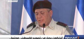 آيزنكوت يحذر من تصعيد فلسطيني محتمل،اخبار مساواة 13.5.2019، قناة مساواة