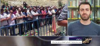 تسليم جثامين الشهداء لماذا المماطلة ؟! - محمد محاجنة ، أحمد شريم ،أحمد الجابر- شو بالبلد -21.7.2017