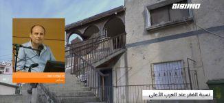 الفقر يضرب المجتمع العربي بقوة،الكاملة،أكتواليا،14.12.19،قناة مساواة الفضائية