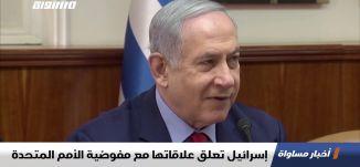 إسرائيل تعلق علاقاتها مع مفوضية الأمم المتحدة،اخبار مساواة ،13.02.2020،قناة مساواة الفضائية