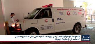 أخبار مساواة : الحكومة الإسرائيلية تحذر من إجراءات شديدة في حال استمرار تسجيل تصاعد في إصابات كورونا