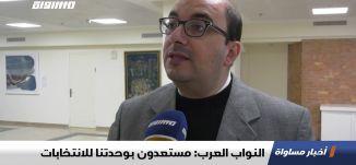النواب العرب: مستعدون بوحدتنا للانتخابات،اخبار مساواة ،11.12.19،مساواة