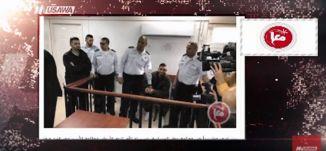 معًا : اليوم محاكمته - ليبرمان يدعو لإعدام الأسير عمر العبد ،مترو الصحافة،27.12.17 ،مساواة