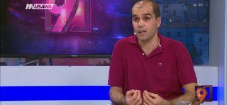 الهايتك في اسرائيل؛ هل يستوعب العرب؟ - شادي عمري - التاسعة مع رمزي حكيم - 29-8-2017 - قناة مساواة