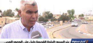 تقرير : بئر السبع: البلدة القديمة دليل على الوجود العربي، اخبار مساواة، 1-10-2018-مساواة