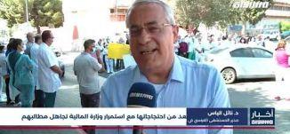أخبار مساواة : المشافي الأهلية تصعد من احتجاجاتها مع استمرار وزارة المالية تجاهل مطالبهم