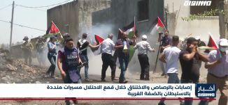 أخبار مساواة : إصابات بالرصاص والاختناق خلال قمع الاحتلال مسيرات منددة بالاستيطان بالضفة الغربية