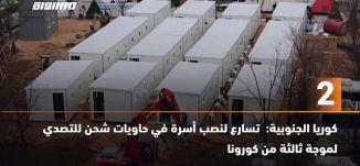 َ60ثانية -كوريا الجنوبية:  تسارع لنصب أسرة في حاويات شحن للتصدي لموجة ثالثة من كورونا،11.12.20