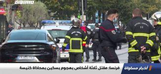 فرنسا: مقتل ثلاثة أشخاص بهجوم بسكين بمحاذاة كنيسة،اخبارمساواة،29.10.2020،مساواة