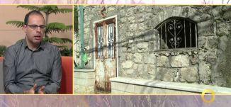 د. رامز عيد - الكرمل محمية من منظمة اليونسكو - #صباحنا_غير-13-4-2016- قناة مساواة الفضائية