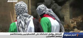 الاحتلال يواصل اعتداءاته على الفلسطينيين وممتلكاتهم ويقمع تظاهرتين،اخبار مساواة،12.06.20،قناة مساواة