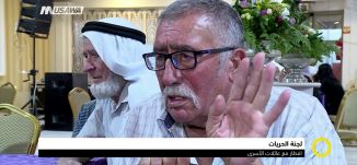 تقرير- لجنة الحريات - افطار مع عائلات الاسرى ،صباحنا غير،28-5-2018،مساواة