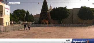 بيت لحم: غياب آلاف المحتفلين عن صلاة الميلاد المجيد بسبب جائحة كورونا،الكاملة،اخبارمساواة،25.12.2020